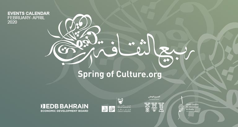 The 15th Spring of Culture Festival 2020