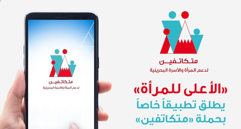 Bahrain's Family Reconciliation Office Starts Providing Online Services