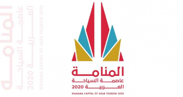 The new identity of Manama Capital of Arab Tourism for 2020