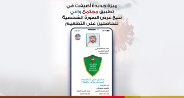 Vaccine Recipients' Photos to be Displayed on BeAware Bahrain App