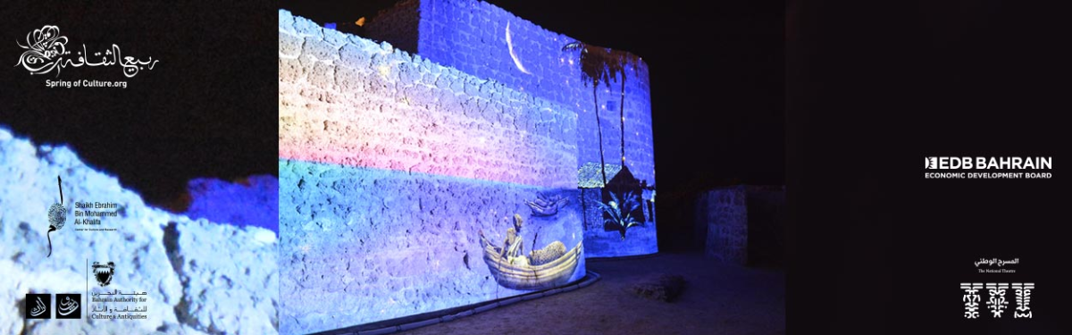 The Sound and Light Show spring of culture 2020